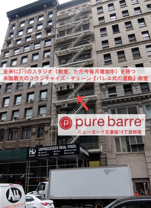 米国最大のフランチャイズ・チェーン・バレエ式エクササイズ教室「ピュア・バール」Pure Barre_b0007805_2335556.jpg