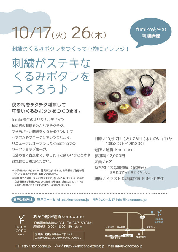 fumiko先生の刺繍ワークショップのお知らせ♪_f0321908_10561406.jpg