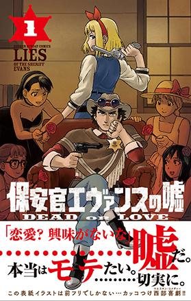 「保安官エヴァンスの嘘」1巻:コミックスデザイン_f0233625_20422101.jpg