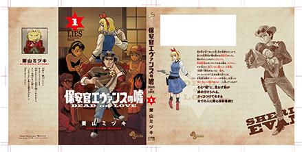 「保安官エヴァンスの嘘」1巻:コミックスデザイン_f0233625_20432466.jpg