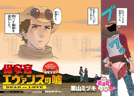 「保安官エヴァンスの嘘」1巻:コミックスデザイン_f0233625_20440535.jpg