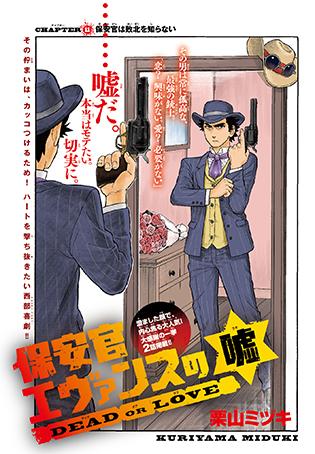 「保安官エヴァンスの嘘」1巻:コミックスデザイン_f0233625_21091659.jpg