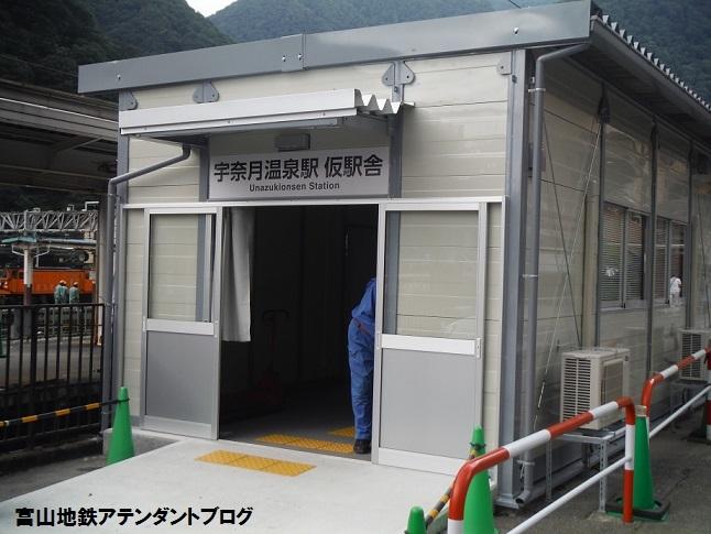 宇奈月温泉駅の仮駅舎がオープンしました_a0243562_11572272.jpg