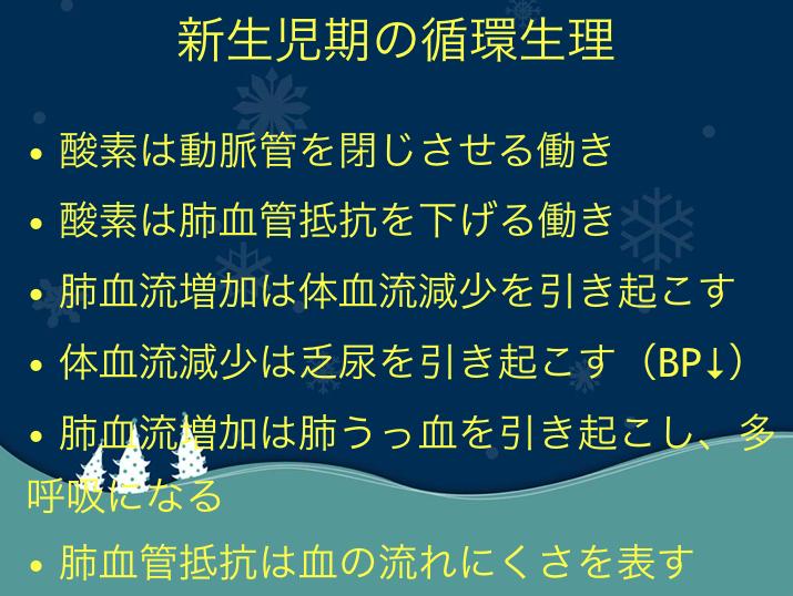 定例勉強会 〜心疾患〜_f0283066_19440618.png