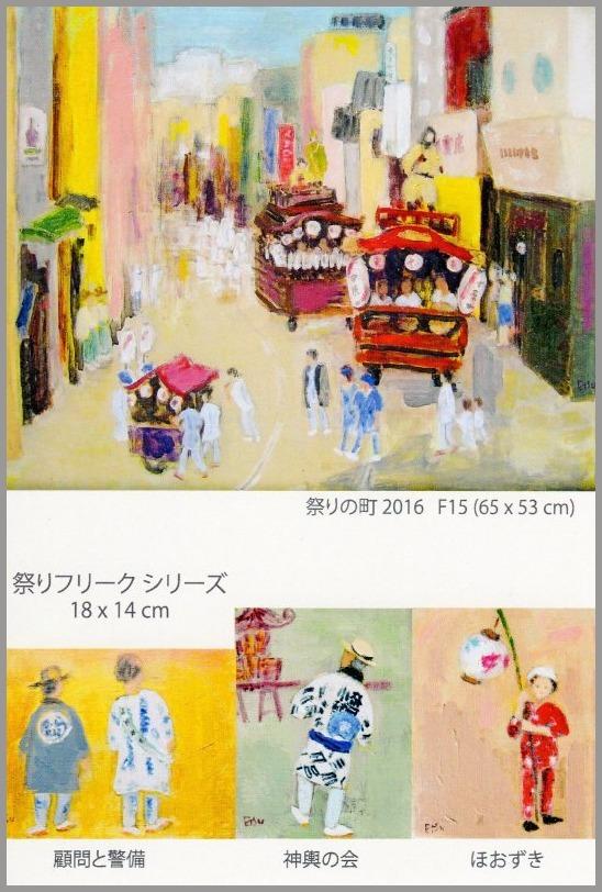 中島悦子 油彩画展  祭り・鳥居・季節_a0086270_23485575.jpg