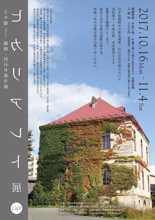 ヒカリアレト展 Vol.1_a0141072_00152961.jpg