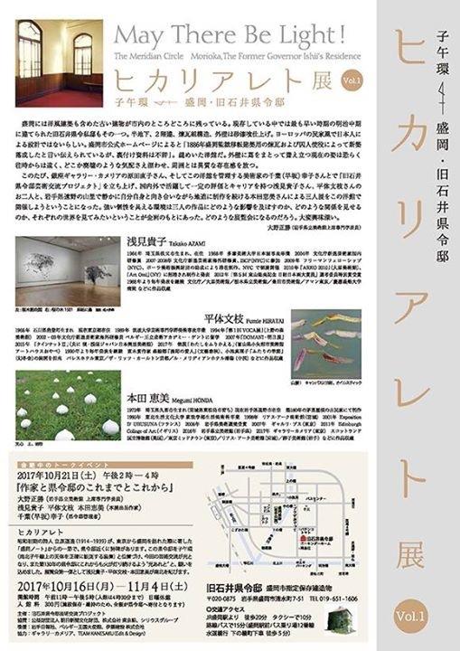 ヒカリアレト展 Vol.1_a0141072_00154330.jpg