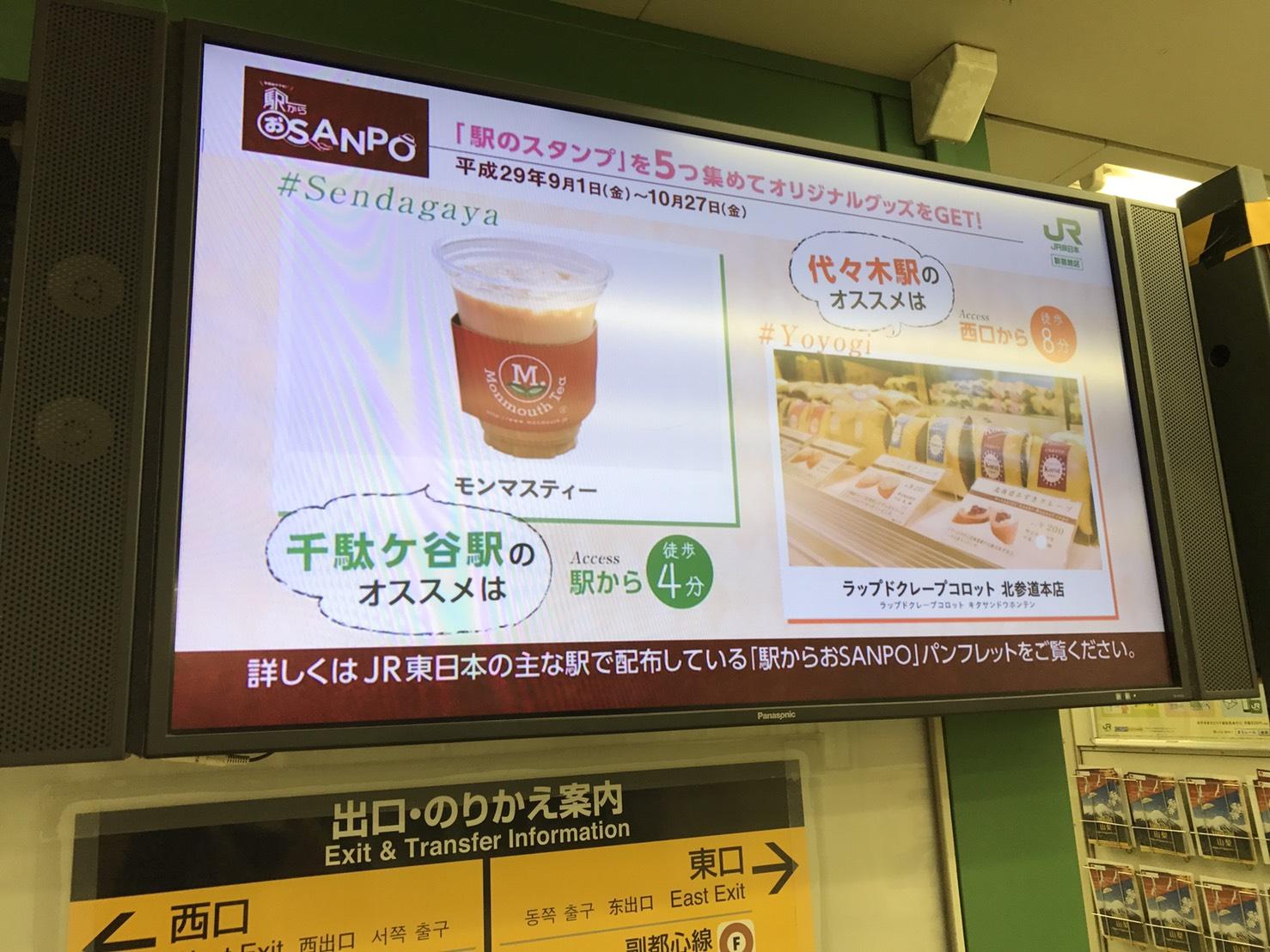 「渋谷駅にモンマスティー」_a0075684_13361616.jpg