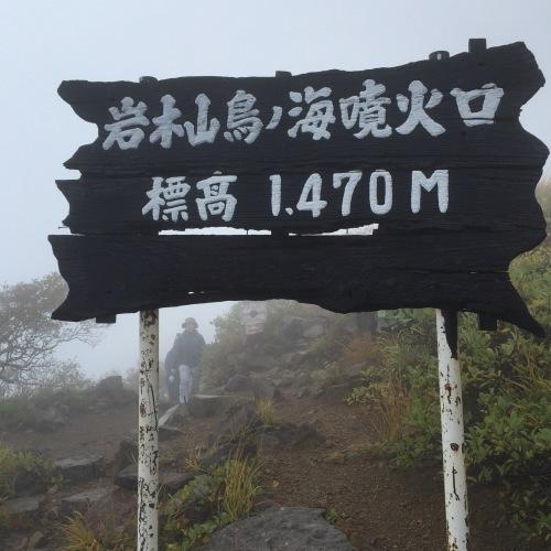岩木山のご来光_a0134394_16110996.jpg