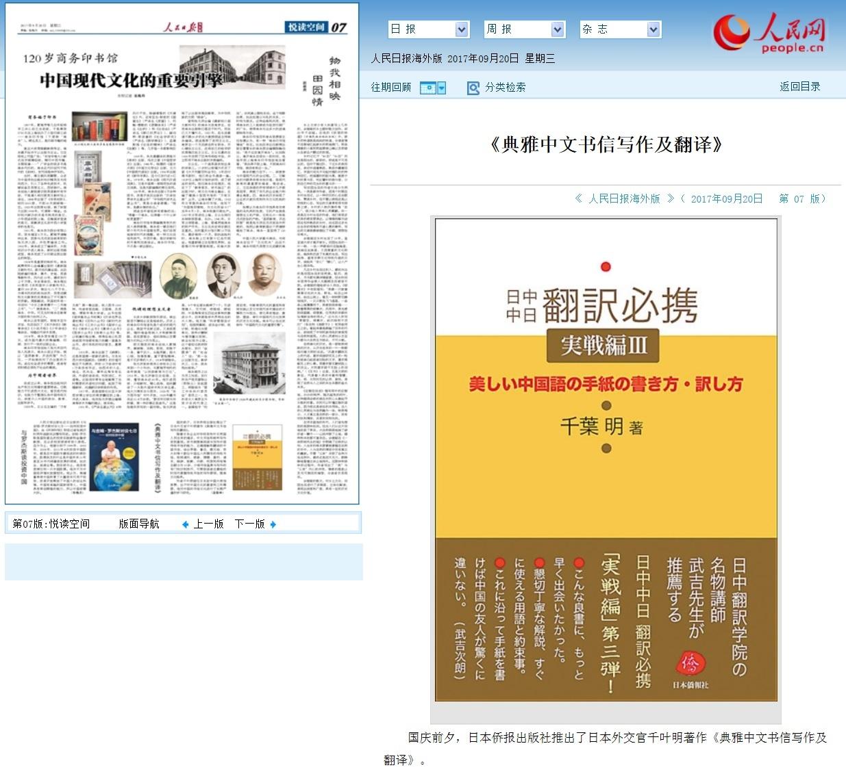 千葉総領事の新著、人民日報(海外版)に紹介された_d0027795_10242006.jpg