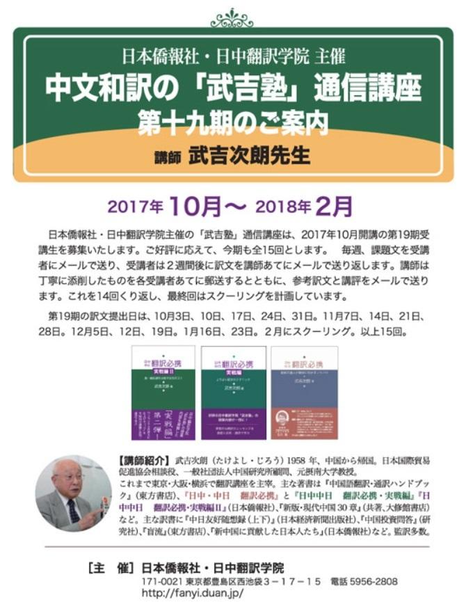 日中翻訳学院 第19期公開セミナー 2018年2月開催へ_d0027795_18211080.jpg