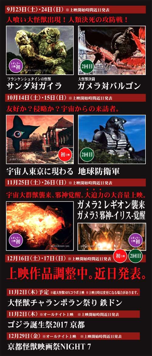 9月の超大怪獣は、怪獣対自衛隊の総力戦!_a0180302_2227365.jpg