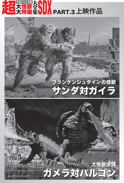 9月の超大怪獣は、怪獣対自衛隊の総力戦!_a0180302_22401717.jpg