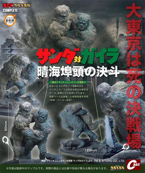 9月の超大怪獣は、怪獣対自衛隊の総力戦!_a0180302_2243661.jpg