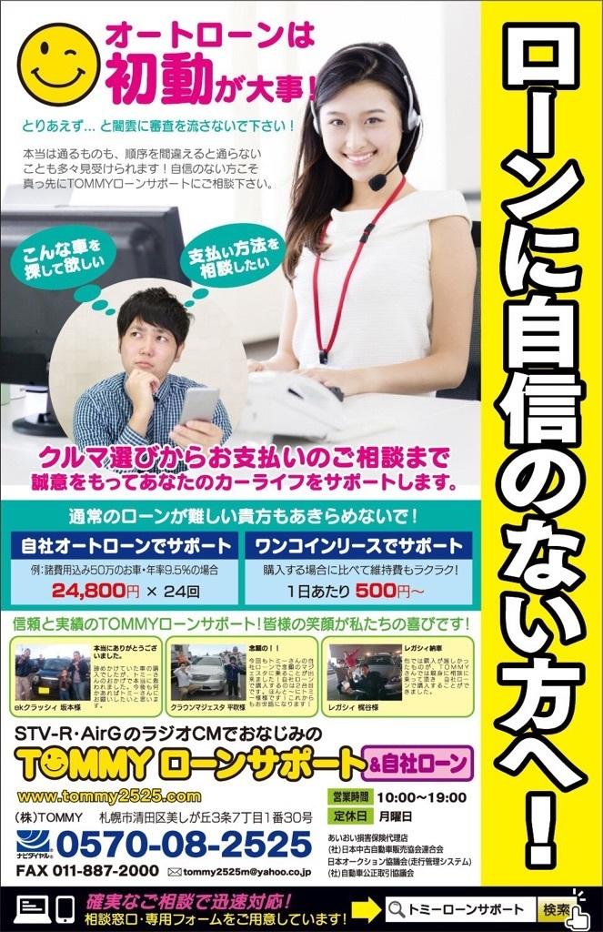 9月20日(水)TOMMY BASE ともみブログ☆マジェスタ ランクル QX56_b0127002_11100372.jpg