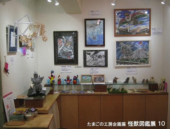 たまごの工房企画  「 怪獣図鑑展 10 」 その2_e0134502_18362536.jpg