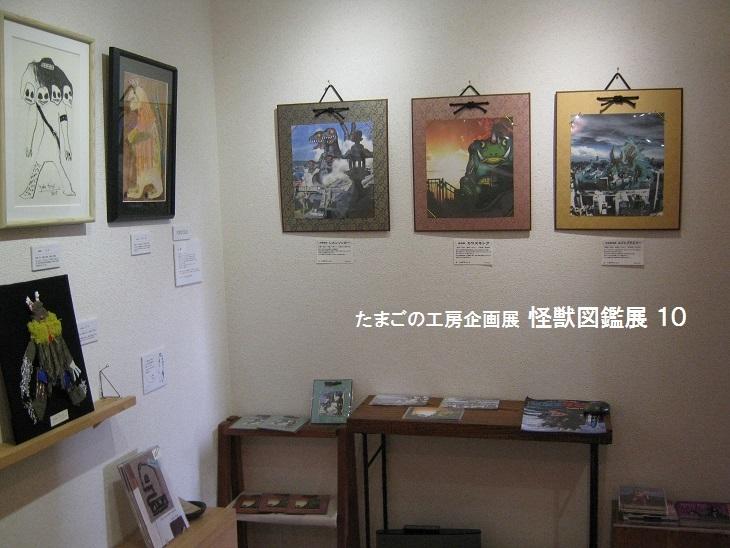 たまごの工房企画  「 怪獣図鑑展 10 」 その2_e0134502_18370314.jpg