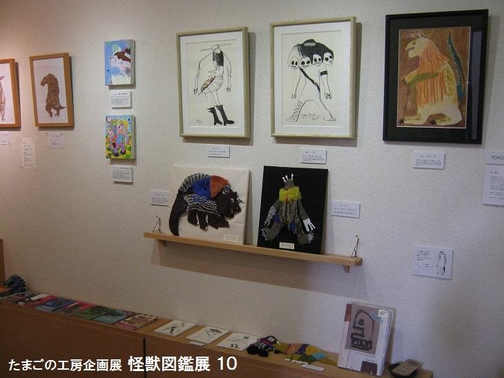 たまごの工房企画  「 怪獣図鑑展 10 」 その2_e0134502_18375338.jpg