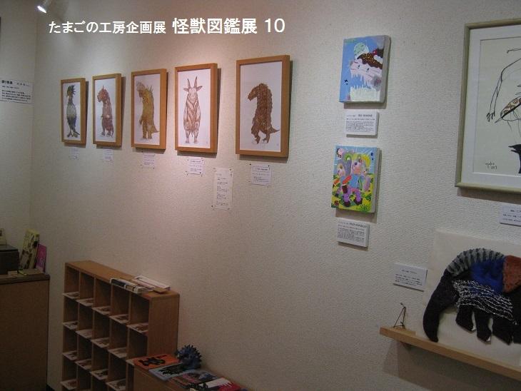 たまごの工房企画  「 怪獣図鑑展 10 」 その2_e0134502_18382629.jpg