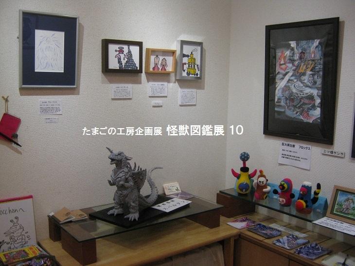 たまごの工房企画  「 怪獣図鑑展 10 」 その2_e0134502_18393507.jpg