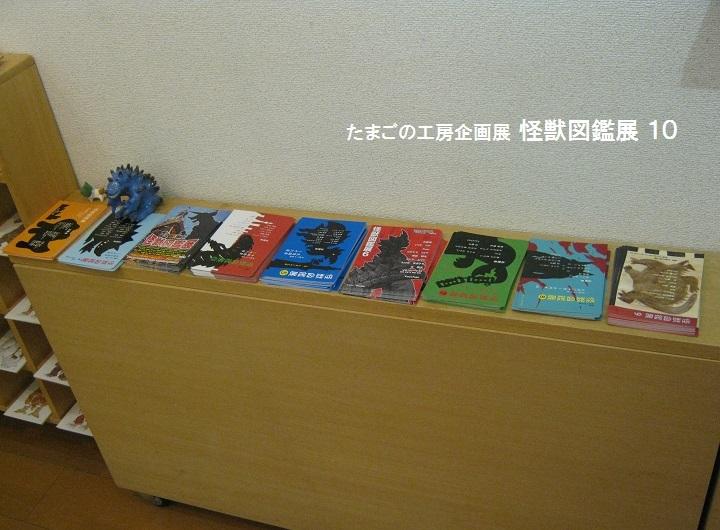 たまごの工房企画  「 怪獣図鑑展 10 」 その2_e0134502_18424041.jpg