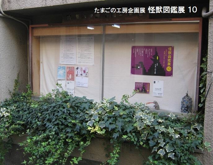 たまごの工房企画  「 怪獣図鑑展 10 」 その2_e0134502_18433277.jpg