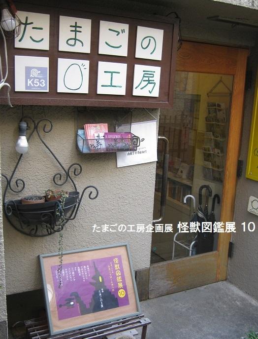 たまごの工房企画  「 怪獣図鑑展 10 」 その2_e0134502_18441390.jpg