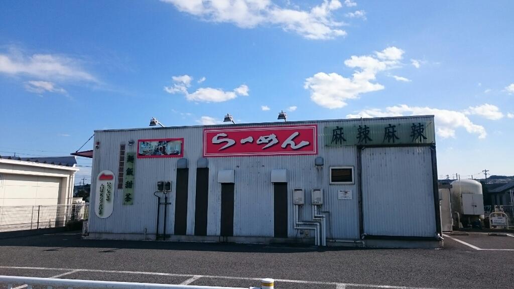 9/21  麻辣麻辣 (マラマラ)  麻辣麺¥790 @日野市_b0042308_15493120.jpg