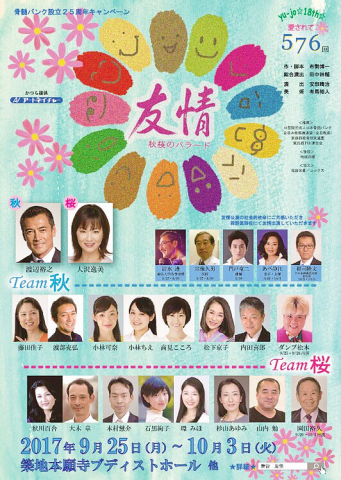 JOKO3期卒 環みほさん出演舞台のお知らせ_b0134715_17454296.jpg