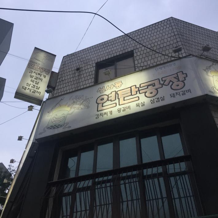 17年8月オフ会ソウル 13☆お肉のために再集合「新沙洞練炭工場」_d0285416_19143798.jpg