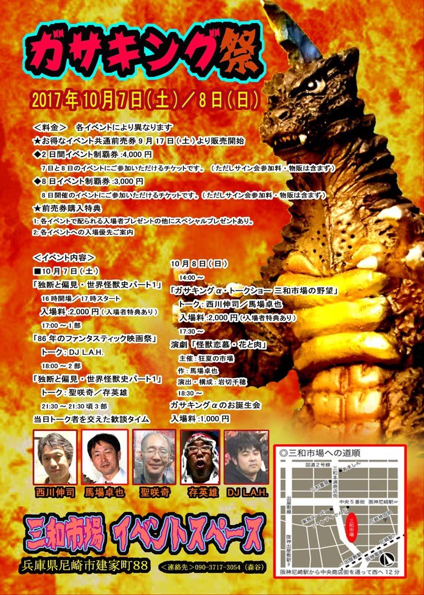 ガサキング祭り_a0196732_15383192.jpg