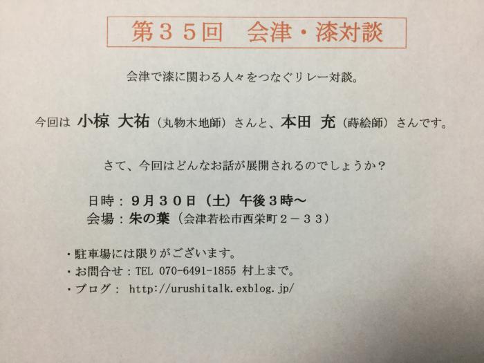 イベントのお知らせ_e0130334_17585704.jpg