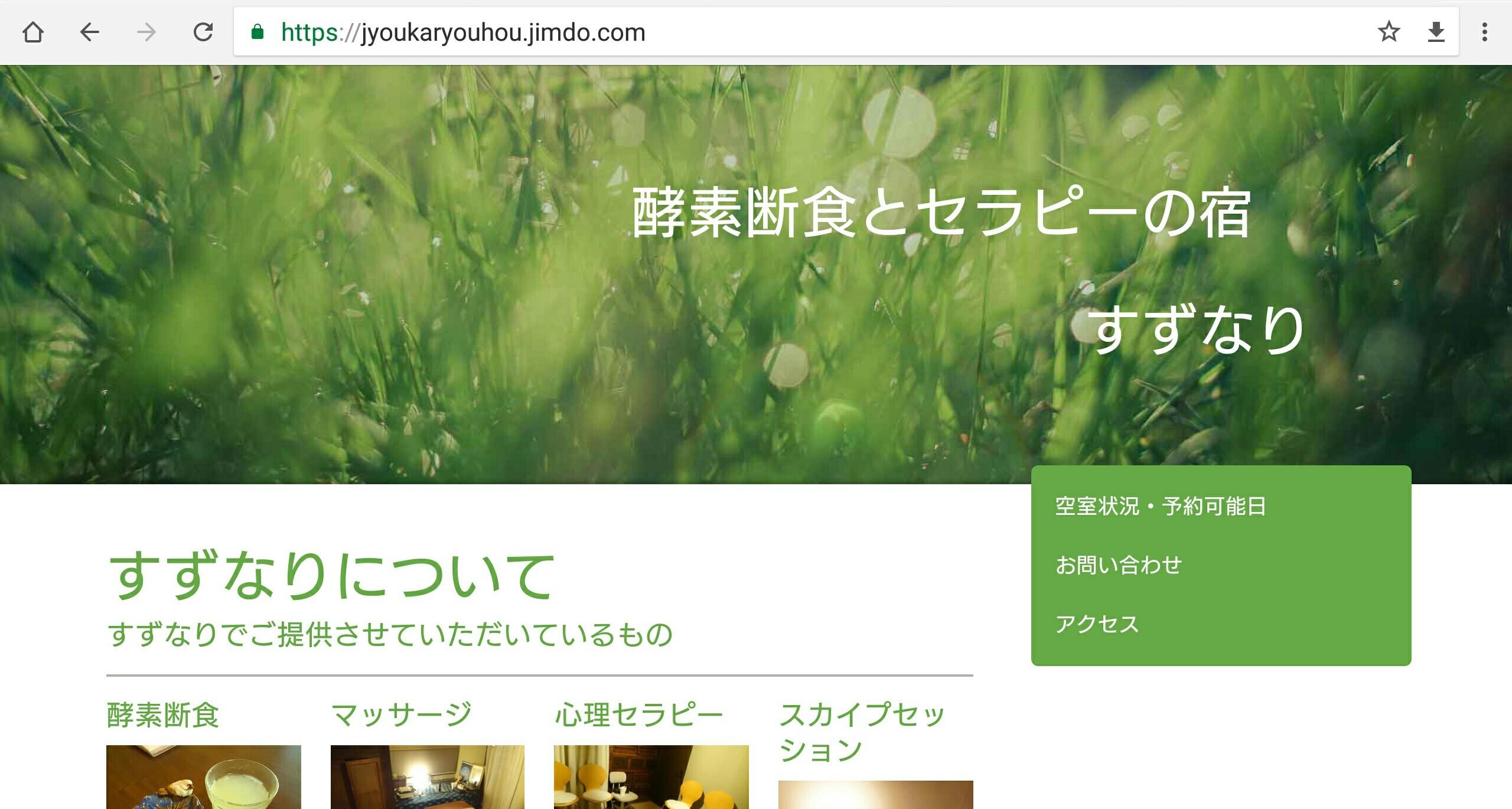 すずなりホームページを新しくしました!_f0337851_21071027.jpg