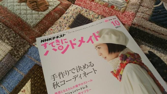 『すてきにハンドメイド10月号』買いました♪_f0374160_22201868.jpg