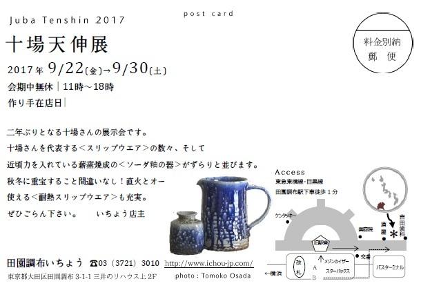 明日、東京のいちょうで個展です。_d0185565_12361898.jpg