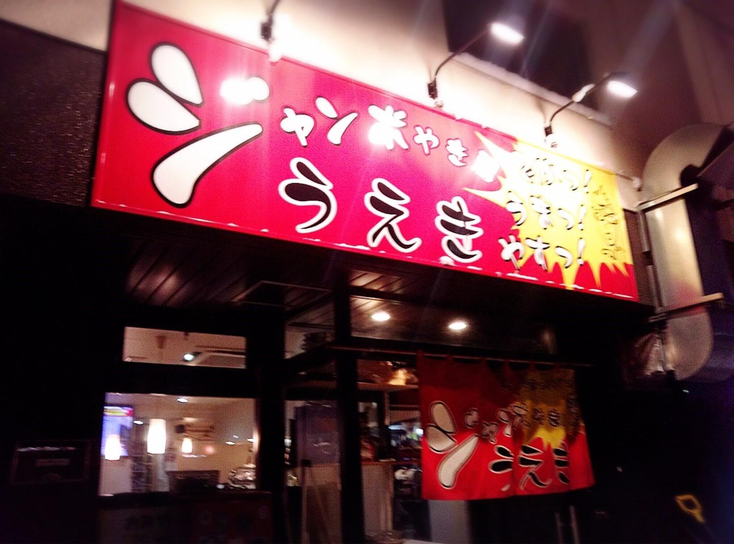ジャンボやき鳥 うえき/札幌市 東区_c0378174_19212011.jpg