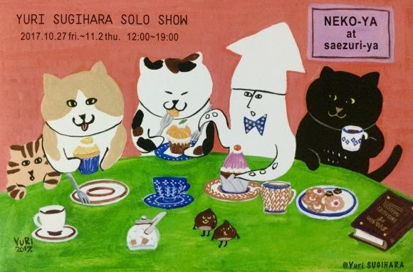 すぎはらゆり個展のお知らせ!雑司が谷 囀や「猫や」_d0219980_18542150.jpeg