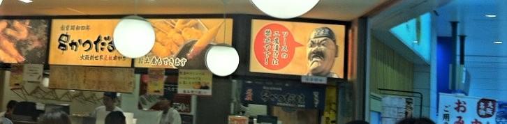 兵庫県の病院に続いて大阪府の病院でも使い捨て医療機器の再使用判明(報道)_b0206085_4435820.jpg