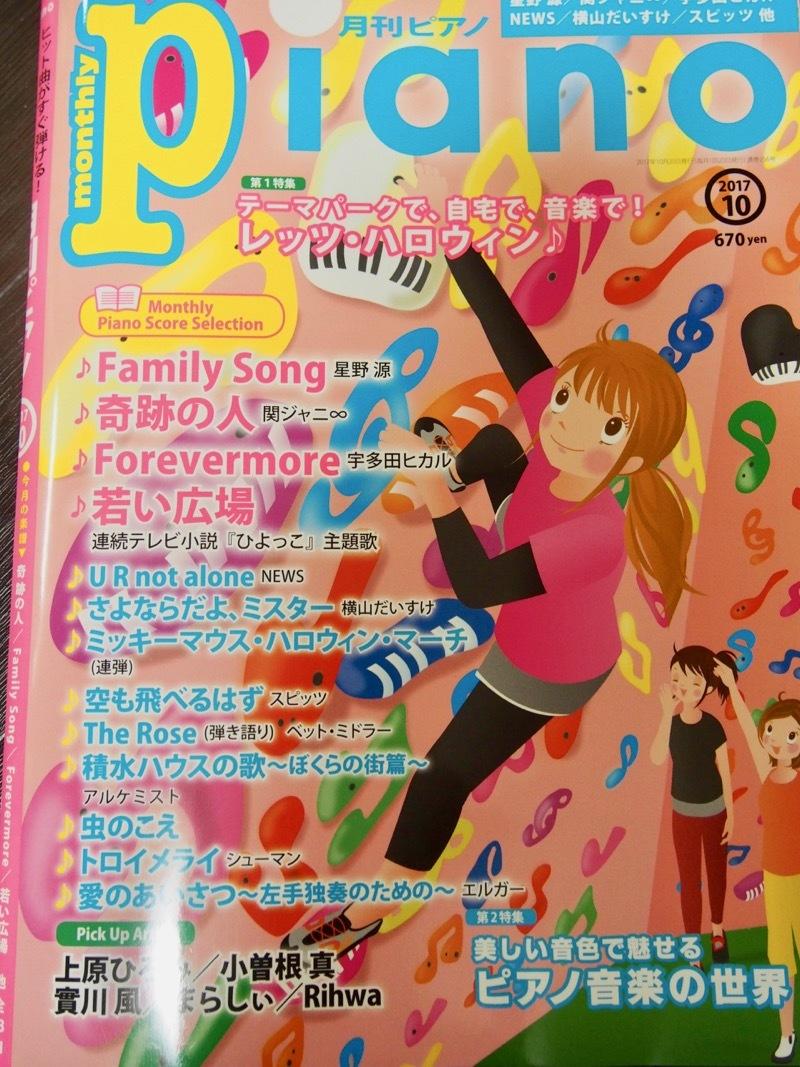 《月刊ピアノ連載》朝岡さやかのピアノソラエチュード第16番「誘う森」_e0030586_11290332.jpg