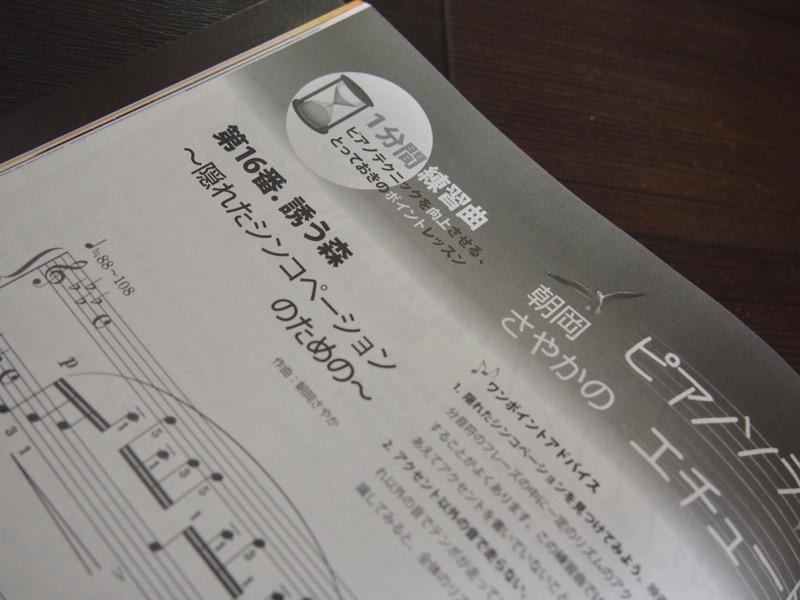 《月刊ピアノ連載》朝岡さやかのピアノソラエチュード第16番「誘う森」_e0030586_11290487.jpg