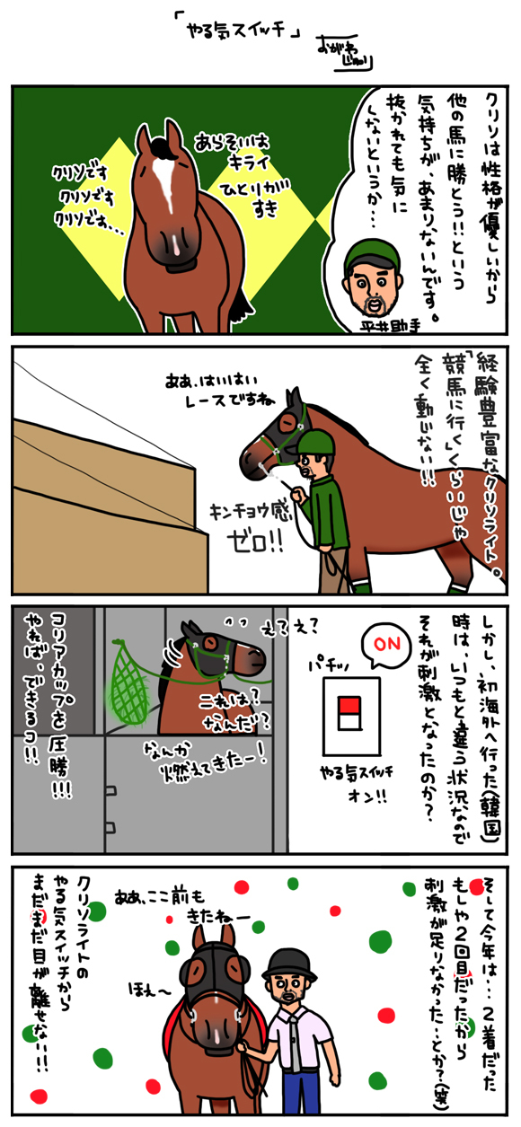 クリソライトこぼれ話とか_a0093189_09081554.jpg