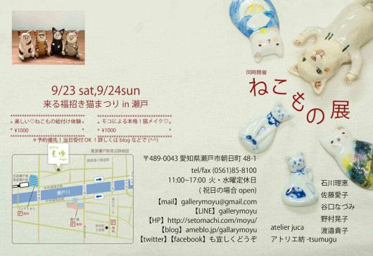 【招き猫まつり】と【ねこもの展】_d0178891_23270121.jpg