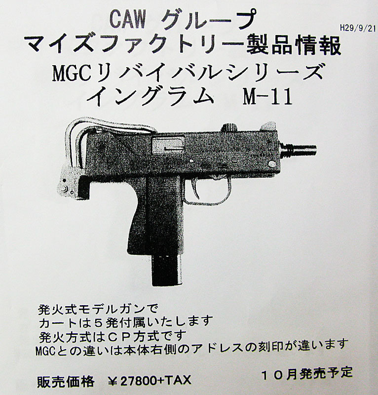 CAW M11イングラム _f0131995_14514763.jpg
