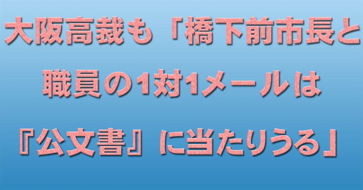 大阪高裁も「橋下前市長と職員の1対1メールは『公文書』に当たりうる」_d0011701_15473385.jpg