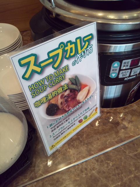 ベッセルイン札幌中島公園 朝食ブッフェ_f0076001_073156.jpg