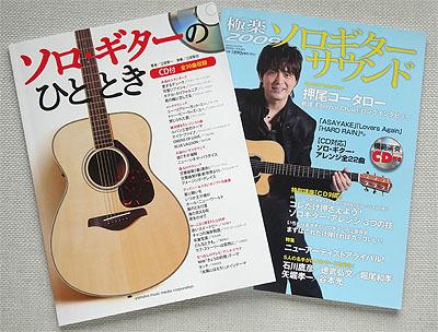 大好きだった「ジャパニーズ・フュージョン」をソロ・ギターで!?_c0137404_10203021.jpg