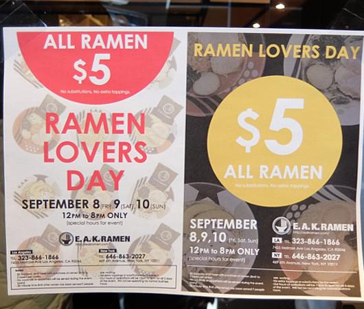 ラーメン1杯たったの5ドル!?「E.A.K. RAMEN」NY店のラーメン・ラバーズ・デー_b0007805_037471.jpg