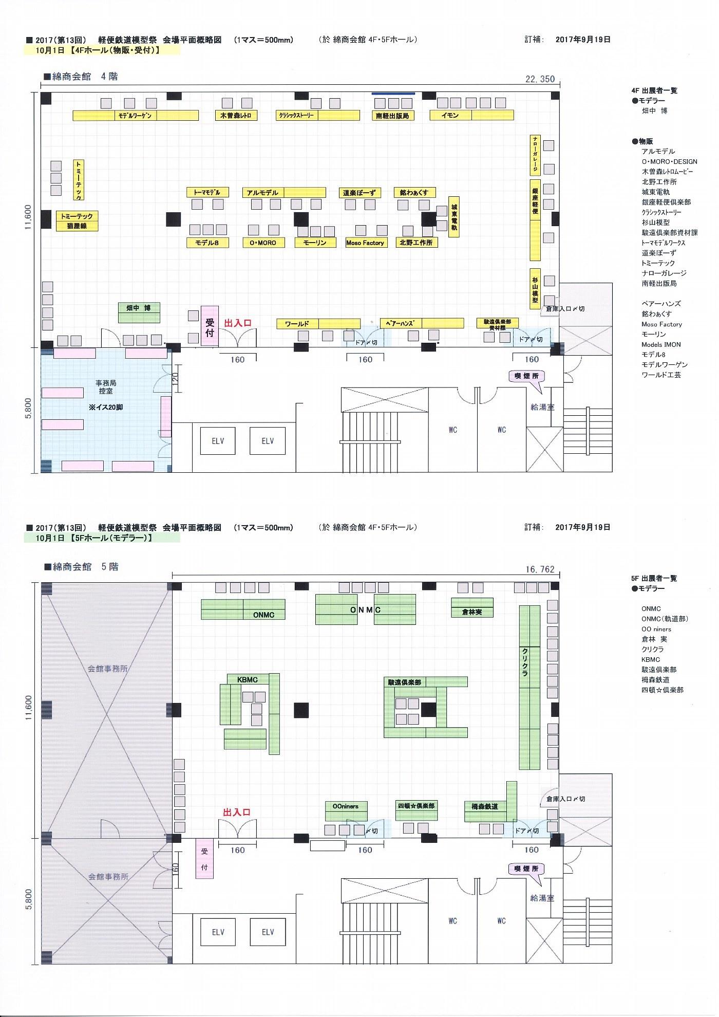 第13回軽便鉄道模型祭 総合ご案内_a0100812_00075349.jpg