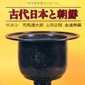 両陛下の高麗神社訪問のサプライズ - 東京国立博物館で「高句麗展」を_c0315619_17034066.jpg
