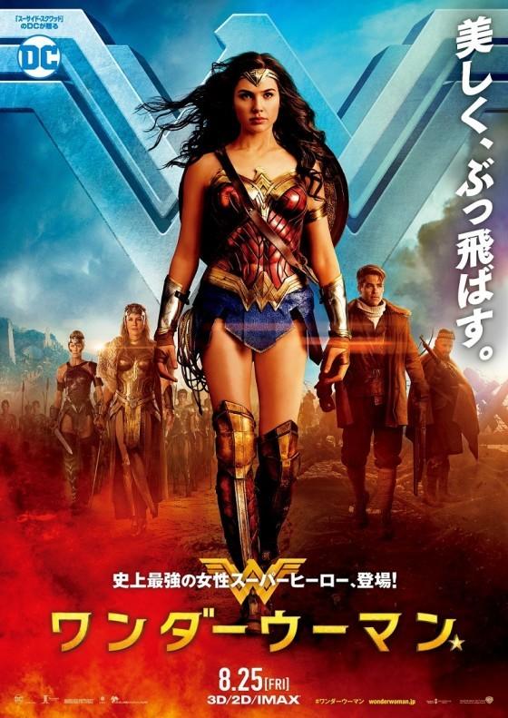 ワンダーウーマン (パティ・ジェンキンス監督 / 原題 : Wonder Woman)_e0345320_23354522.jpg